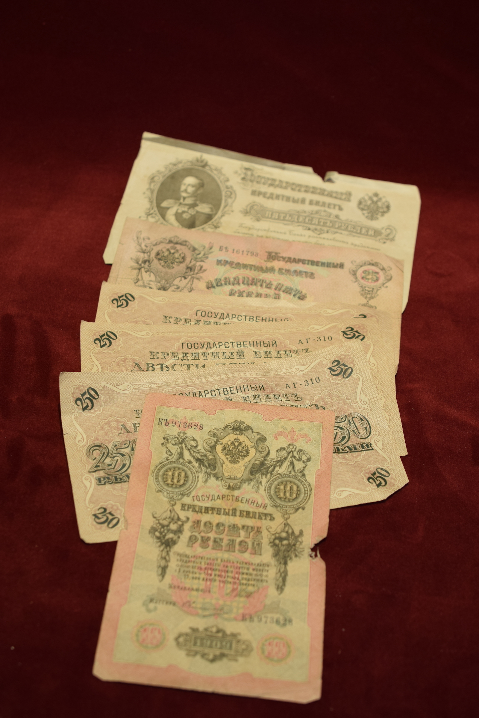 Russian Imperial Paper Money